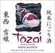 Tozai Snow Maiden Sake (720ML) - Junmai Sake